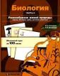 Солодова.  Биология. Учебное пособие, часть 2. Разнообразие живой п...