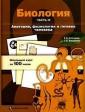 Солодова.  Биология. Учебное пособие, часть 3. Анатомия, физиология...