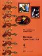 Усачева 4 класс  Музыкальное искусство. Нотная хрестоматия (Вентана-Граф)