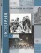 Хейфец 9 класс Всеобщая история. Учебник. (Новинка) (Вентана-Граф)