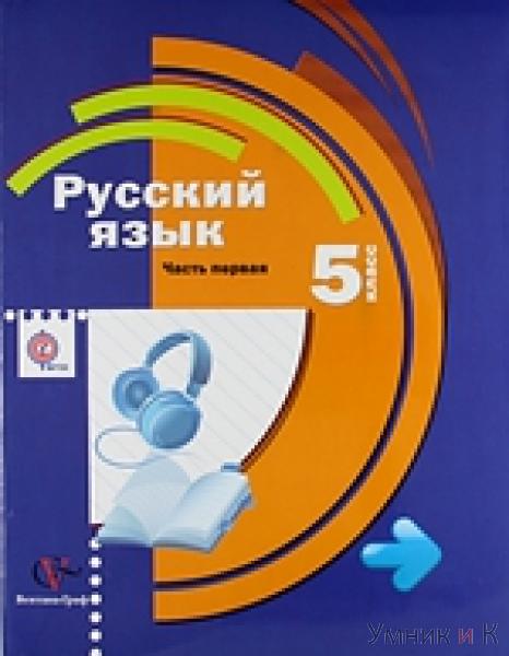 Решебник по русскому языку 4 Класс Зеленина 4 Часть