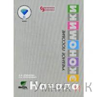 Ермакова Начала экономики  5-6 класс  Учебное пособие (Вита-пресс) ФГОС
