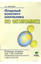 Заиченко Опорный конспект школьника  по экономике 7-8 класс Рабочая тетрадь (Вита-пресс)