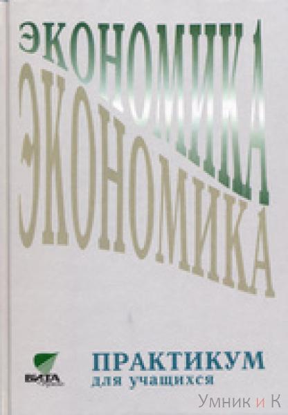 Скачать книгу Королёва Г.Э., Бурмистрова Т.В. - Экономика. 10-11 классы. Учебник. 2-е изд.