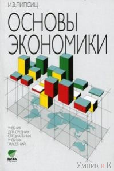 Липсиц Основы экономики. Учебник для ССУЗов.  (Вита-пресс)
