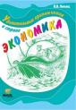Липсиц Удивительные приключения в стране Экономика для 5-7 классов (Вита-пресс)