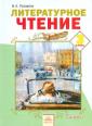 Лазарева 3 класс Литературное чтение. Учебник часть 2. (Дом Федорова) ФП