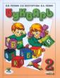 Репкин 1 класс  Букварь 2 часть (Вита-Пресс)  ФГОС