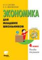 Сасова Экономика для младших школьников 4 класс Пособие для учителя (Вита-Пресс) только на CD