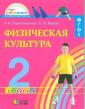 Тарнопольская 2 класс. Физическая культура  ФГОС (21век.)