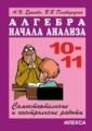 Ершова Самостоятельные и контрольные работы по  алгебре и началу анализа 10-11 класс (Илекса)