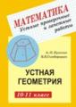 Ершова Устные проверочные и зачетные работы по геометрии.10-11 класс (Илекса)