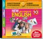 А/к (CD MP3) New millenium English-10 класс. ПО. Электронное приложение/ аудиоприложение. (Титул)
