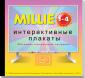 А/к (CD MP3) Азарова С.И. Millie-1-4 класс. Интерактивные плакаты (Титул)