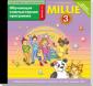 А/к (CD MP3) Азарова С.И. Millie-3 Программное обеспечение. ОКП (CD) (ФГОС) (Титул)