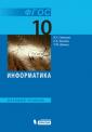 Семакин  Информатика 10 класс Учебник. Базовый уровень. ФГОС (ЛБЗ)