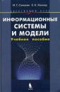Элективный курс. Семакин Информационные системы и модели (ЛБЗ)