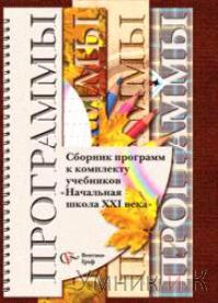 Виноградова Сборник программ к комплекту