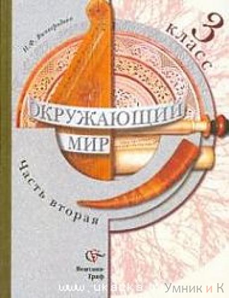 Школа 21 Века Учебник по русскому языку 3 Класс Решебник
