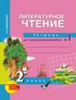 Малаховская  Литературное  чтение  2 класс  Тетрадь  для  самостоятельной  работы № 1. ФГОС