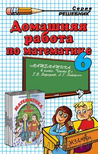Решебник (ГДЗ) - Домашние работы Математика Петерсон  6 класс Часть 2  (Экзамен)