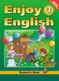 Биболетова 3 КЛАСС Enjoy English Учебник ФГОС (Титул)