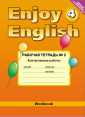 ���������� 4 ����� Enjoy English ������� ������� � 2. (����������� ...