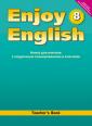 Биболетова 8 КЛАСС Enjoy English Книга для учителя (Титул)