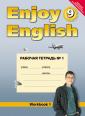 Биболетова 9 КЛАСС Enjoy English Рабочая тетрадь №1  (Титул)