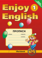 Биболетова Enjoy English- 1 (2-3 класс) Прописи ФГОС (Титул)