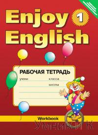 Биболетова Enjoy English- 1 (2-3 класс) Рабочая тетрадь ФГОС (Титул)