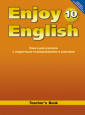 Биболетова Enjoy English 10 класс Книга для учителя  (Титул)