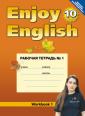 Биболетова Enjoy English 10 класс Рабочая тетрадь №1 (Титул)