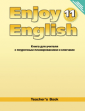 Биболетова Enjoy English 11 класс Книга для учителя  (Титул)