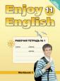 Биболетова Enjoy English 11 класс Рабочая тетрадь №1 (Титул)