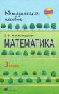 Александрова. Математика 3 класс Методическое пособие.