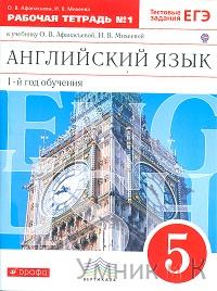 Афанасьева.  Новый курс английского языка 5 класс. Рабочая тетрадь N 1. ВЕРТИКАЛЬ