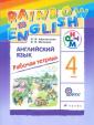 Афанасьева.  Английский язык. 4 класс. Рабочая тетрадь. РИТМ