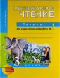 Малаховская  Литературное  чтение  3 класс  Тетрадь  для  самостоятельной  работы № 1. ФГОС