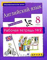 Афанасьева.  Новый курс английского языка 8 класс. Рабочая тетрадь N 2.