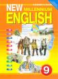 Гроза New Millennium English  9 класс. Учебник (Титул)