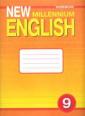 Гроза New Millennium English  9 класс. Рабочая тетрадь(Титул)