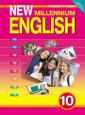 Гроза New Millennium English 10 класс. Учебник (Титул)