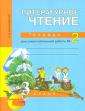 Малаховская  Литературное  чтение  3 класс  Тетрадь  для  самостоятельной  работы № 2. ФГОС