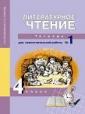 Малаховская  Литературное  чтение  4 класс  Тетрадь  для  самостоятельной  работы № 1.