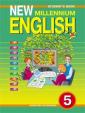 Деревянко New Millennium English 5 класс. (4 год обучения) Учебник (Переходный) (Титул)