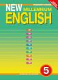 Деревянко New Millennium English 5 класс. (4 год обучения) Книга для учителя. ФГОС (Переходный) (Титул)