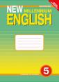 Деревянко New Millennium English 5 класс. (4 год обучения) Рабочая тетрадь. (Переходный)  (Титул)