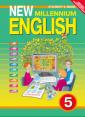 Деревянко New Millennium English 5 класс. (4 год обучения) Учебник. ФГОС (Переходный) (Титул)