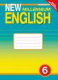 Деревянко New Millennium English 6 класс. Рабочая тетрадь. ФГОС (Титул)